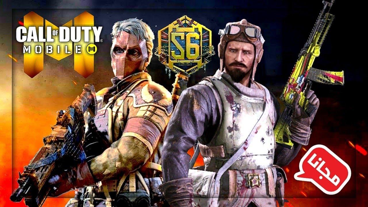 مستوى (Level) جديد🤩 + شخصيات وأسلحة مجانية جديدة🎁 للموسم التاسع لعبة كود موبايل COD Mobile SEASON 9