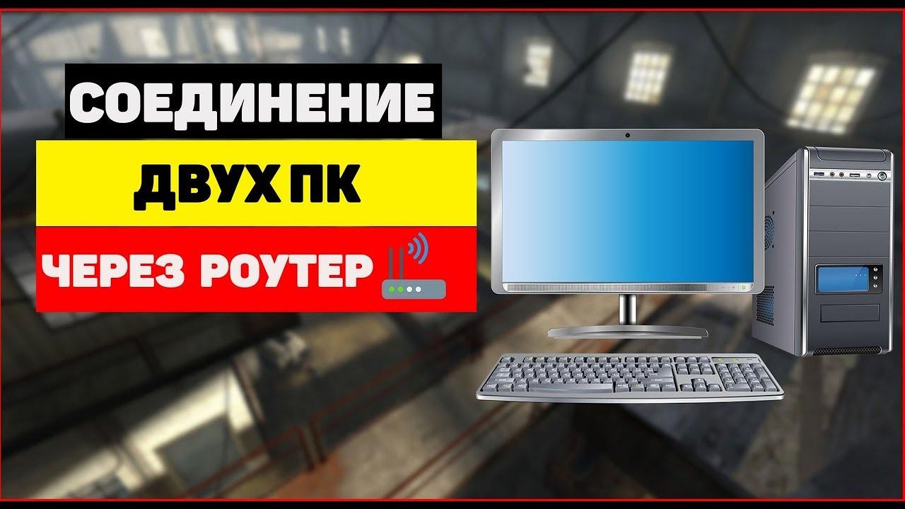 Соединение двух компьютеров через роутер