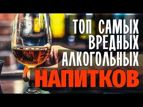 Рейтинг алкоголя по вредности. Самые вредные алкогольные напитки. Есть ли польза от алкоголя