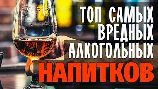Рейтинг Алкоголя по Вредности. Самые Вредные Алкогольные Напитки. Есть ли Польза. Коньяк как Выбрать
