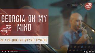 חמישיית דה בוטון-וולצ'וק: Georgia On My Mind מחווה A tribute to Jay & Kai