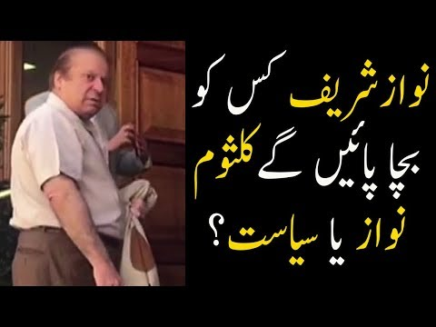 What Will Nawaz Sharif Choose? Kalsoom Nawaz Or Politics