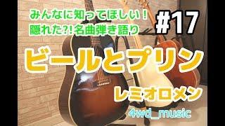 レミオロメンの1stアルバム「朝顔」に収録のビールとプリンを弾き語り!...