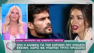 Χώρισαν οριστικά η Ελένη Φουρέιρα και ο Αλμπέρτο Μποτία - Ευτυχείτε! 21/1/2020 | OPEN TV