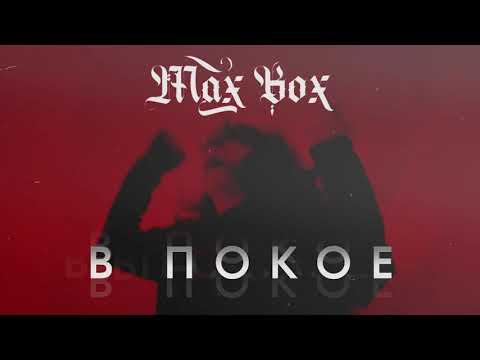 Max Box - В покое (ПРЕМЬЕРА ТРЕКА, 2020)