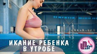 Икание ребенка в утробе, не вредно ли