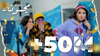 Hind Ziadi - Majnouna (EXCLUSIVE Music Video) | (هند زيادي - مجنونة (فيديو كليب حصري