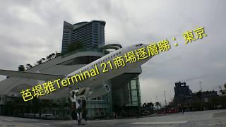 芭堤雅terminal21商場逐層睇: 東京