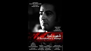 فيلم شهيد ثورة   Film A Revolution's Martyr