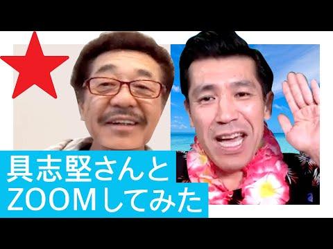 【ゴリ、YouTube開設!】#おうち沖縄 はじまるよ!初回ゲストはなんと…具志堅さん!?