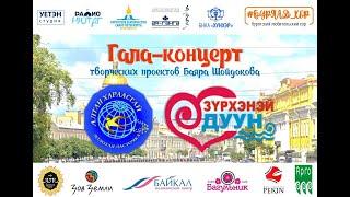 "Народные проекты ""Алтан хараасгай""-9 и Зурхэнэй дуун""-15 в Санкт-Петербурге 2018 г."