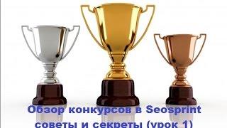 Как победить в конкурсах в Сеоспринт - советы и секреты