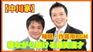 第2回、漫才やモノマネといったら間違いない 中川家コンビをお送りしま...