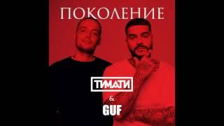Тимати feat  GUF – Поколение Новый трек 2017