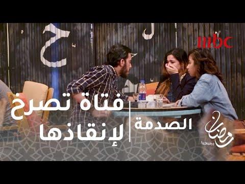 الصدمة - الحلقة 14 - فتاة تصرخ لإنقاذها من شاب يهدد بنشر صورها على الإنترنت
