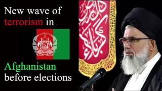 Wave of terrorism in Afghanistan before elections - Oct 2018 - Allama Syed Jawad Naqvi