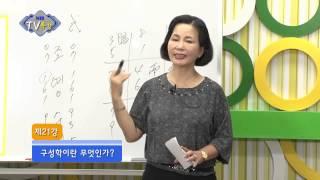 예지연구성성명학특강21회(수강문의1644-0178)