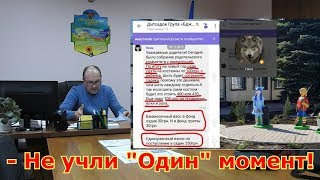 нач. гороно И.Н.Рублевский об инциденте в дет.сад.26