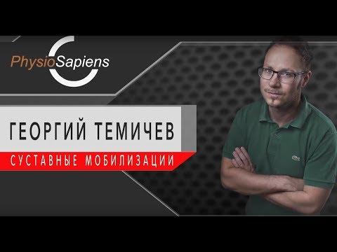 Суставные мобилизации. Георгий Темичев. KinesioPro