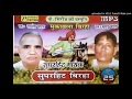 Download BIRHA RAMDEV YADAV    phulva rani udal ka vivah mp3 MP3 song and Music Video