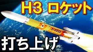 【衝撃】日本の「H3」ロケット開発状況が山場に! 問題のエンジン試験結果はどうなった? トンデモない金額の打ち上げ費用に驚愕www『海外の反応』 thumbnail