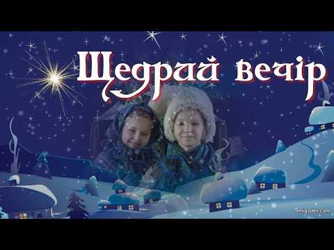 Щедрий Вечір - Познавательные и прикольные видеоролики