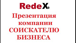 REDEX - Презентация компании СОИСКАТЕЛЮ БИЗНЕСА