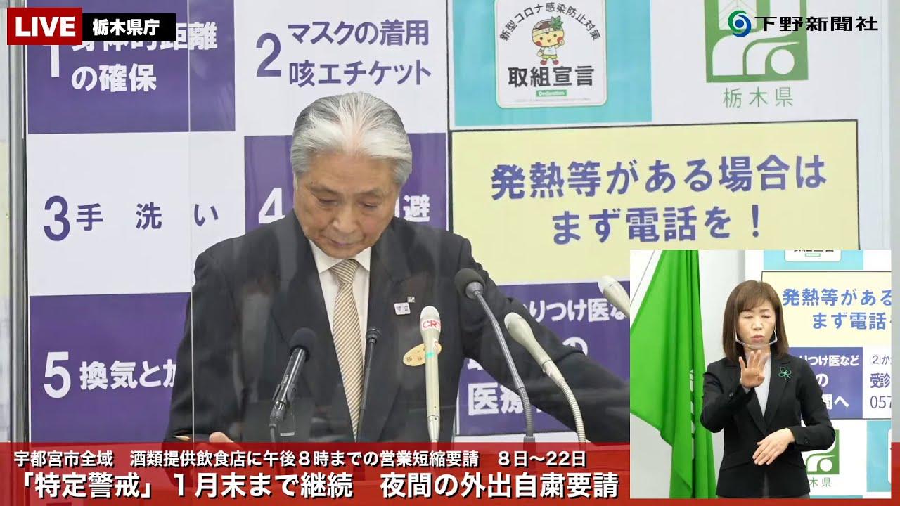 会見 栃木 コロナ 記者