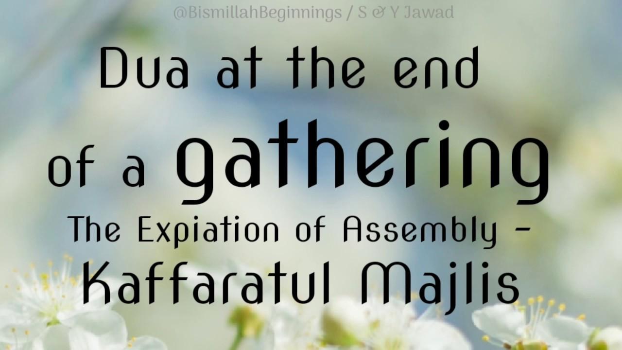 DUA WHEN LEAVING A GATHERING: KAFFARATUL MAJLIS | Subhanak Allahumma wa bihakdika ash-hadu al laa