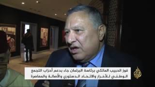 انتخاب حبيب المالكي رئيسا لمجلس النواب المغربي