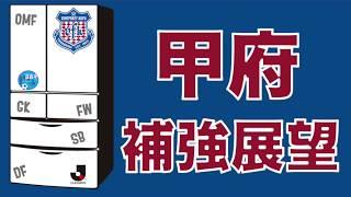 【ヴァンフォーレ甲府補強展望&台所事情☆さきどり新シーズン!】 thumbnail