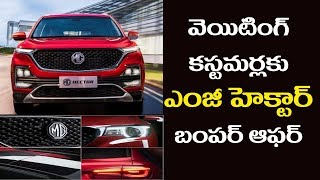 MG Bumper Offer For Waiting Customers | SUV in 2019 | MG Hector | MG India| New SUV Cars in India