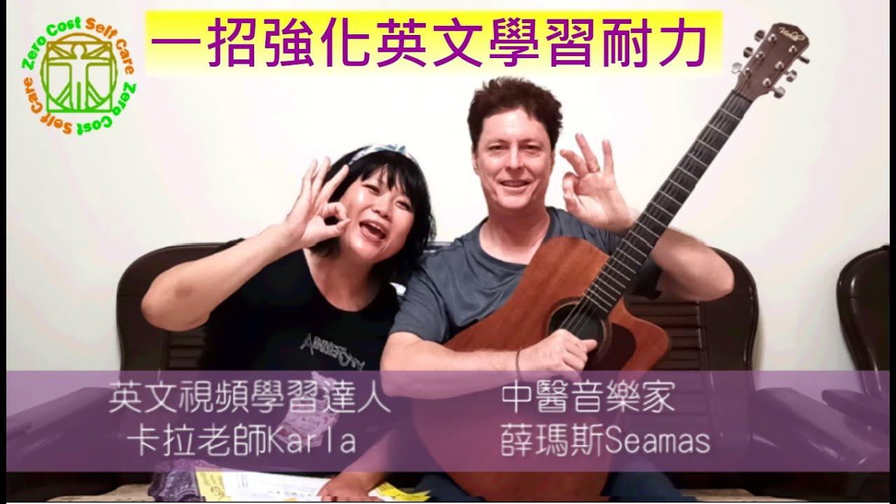 中醫音樂家~一招強化英文學習耐力 - YouTube