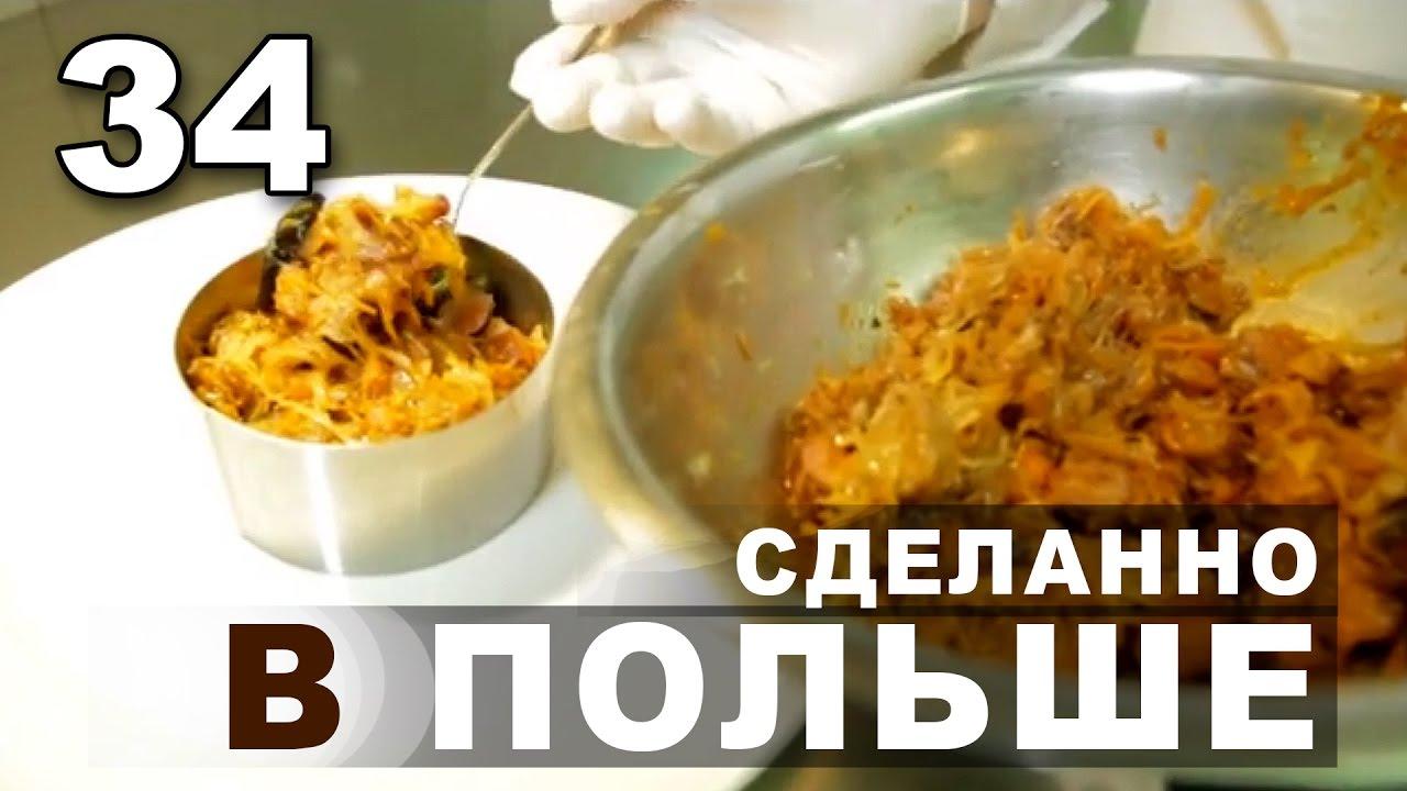 Лучшие рецепты польской кухни. Рулет с черносливом, бигос ...