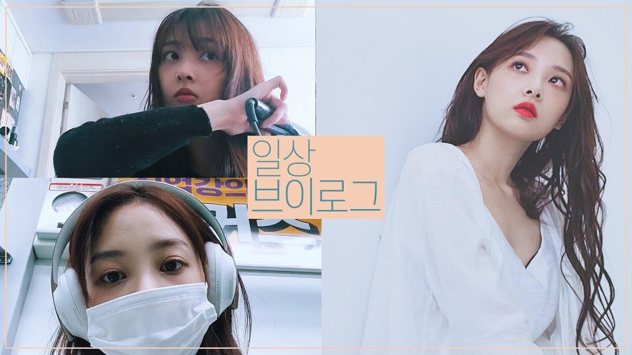 [일상 브이로그] 데이트하고, 사진찍고, 곡 작업하기 (feat. 드림캐쳐 가현이)
