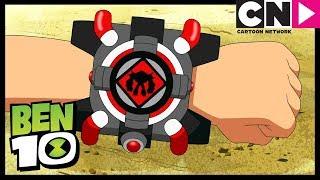Ben 10 Fransızca | omnitrix bozulur | İntravasion bölüm 2 | Cartoon Network