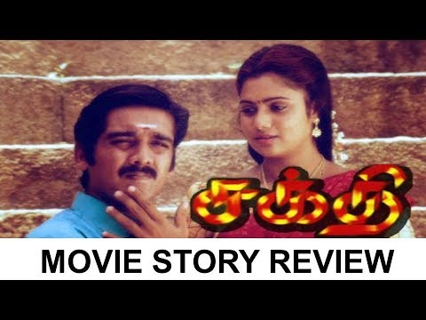 Sakthi Tamil Full Movie 1997 I REVIEW I Scenes I Songs I Comedy I Vineeth I achu vellame song
