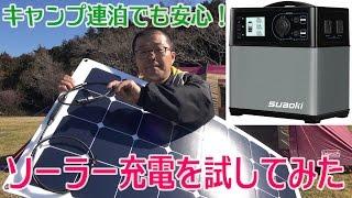 suaoki 100W ソーラーパネルで太陽光発電をし大容量120000mAhのポータブル電源にきちんと充電できるのかを試してみた【森のまきばオートキャンプ場】