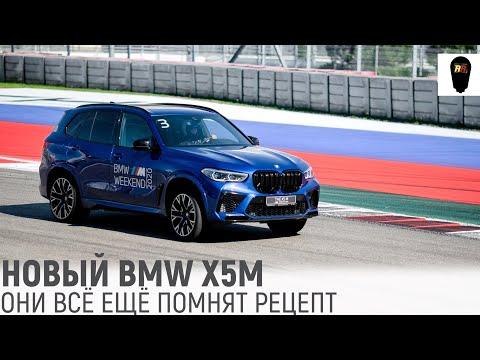 BMW X5M. О чем не принято говорить?