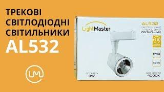 Трековый светодиодный светильник AL532: обзор прожектора от LightMaster