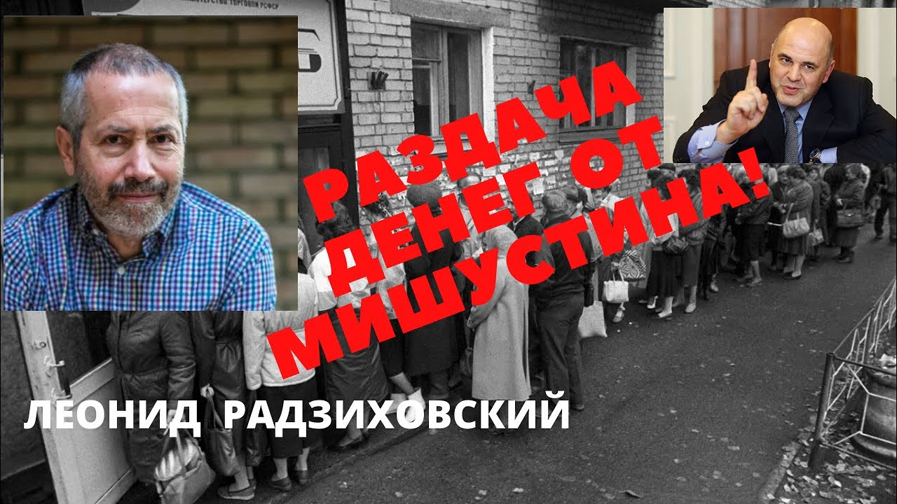 Леонид Радзиховский - Раздача денег от Мишустина