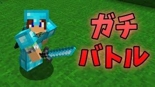 【マインクラフト】トムとるびぞうのガチバトル! thumbnail