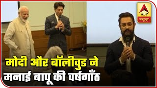 SRK, Aamir Khan Including Several Celebrities Meet PM Modi At An Event On Mahatma Gandhi | ABP News