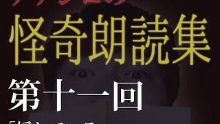 朗読した話のURL: http://ameblo.jp/nanashiro-horror/entry-117975379...