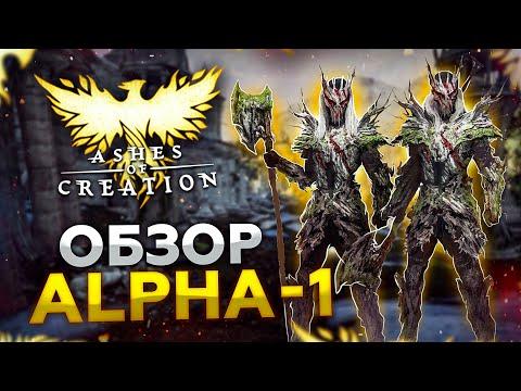 """ОБЗОР Ashes of Creation Alpha 1: """"Фундамент ММОРПГ готов"""""""