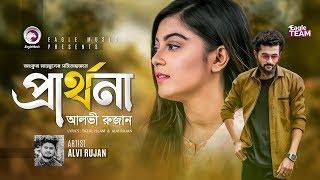 Prarthana Alvi Ru Mp3 Song Download