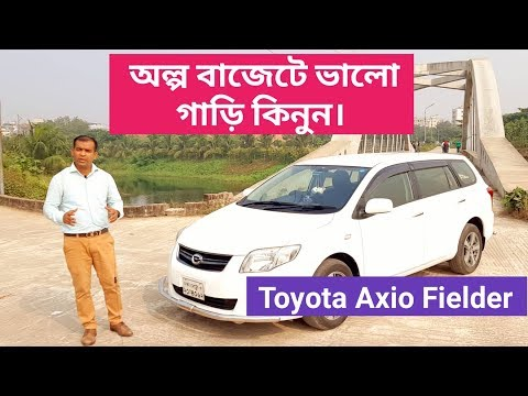 Toyota Axio Fielder Price in Bangladesh | Review & Review | November 2019 |