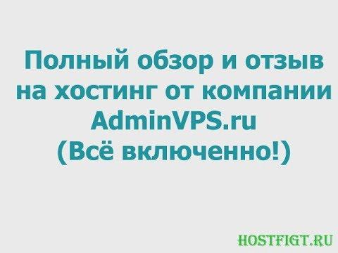видео: Как выбрать хостинг? Обзор Хостинга от admin vps(Честный отзыв)