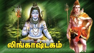 Lingashtakam By S.P. Balasubrahmaniam [Full Song]