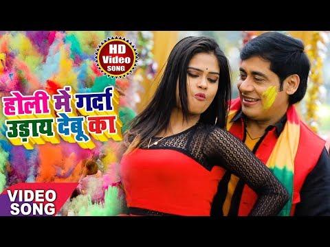 Sunil Chhaila  Bihari  (2018) HOLI DHAMAKA - होली में गर्दा उड़ाई देबु - Hit Bhojpuri Holi Song 2018